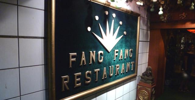 Fang Fang